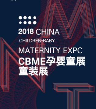 (MINOTI)米诺特童装品牌参展2018CBME孕婴童装展!