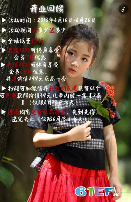 预祝籽芽之家新乡宝龙城市广场店开业大吉!