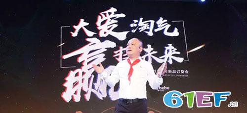 恭喜淘气贝贝2018冬年新品发布会收官大吉!