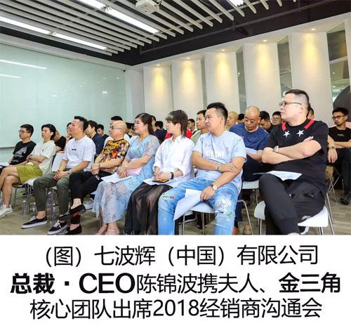 七波辉2018年冬季新品订货会圆满闭幕