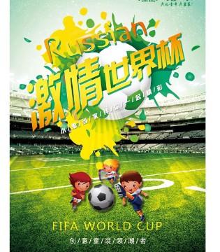 世界杯 生活不止眼前的足球 还有小鬼当家和远方!