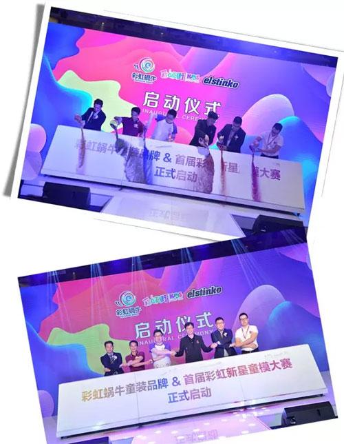 彩虹蜗牛童装品牌启动暨首届彩虹新星大赛 新闻发布会