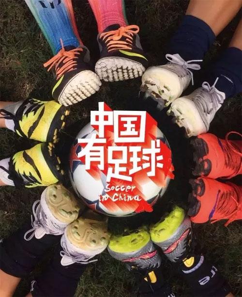 特步儿童 少年有梦想 中国有足球