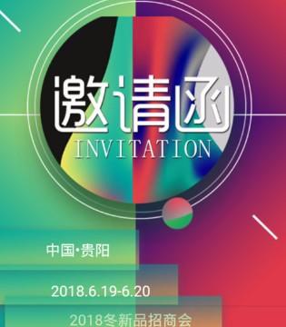 S2T双色瞳2018冬季新品发布会邀请函!