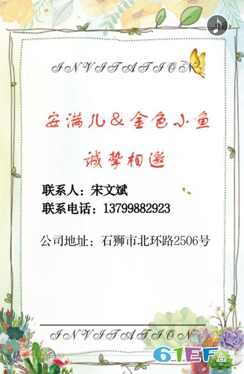 安满儿&金色小鱼·2019春夏新品发布会邀请函!