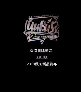 UUBUSS(优优巴斯)秋冬新品发布会即将召开!