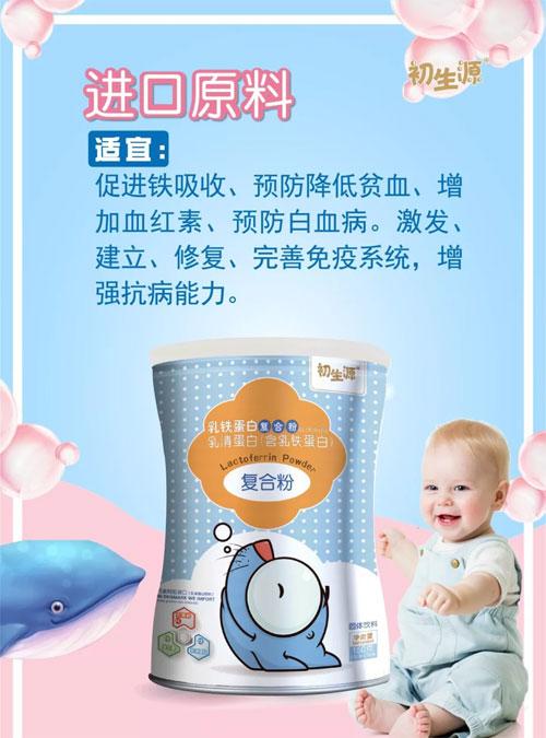 """初生源乳铁蛋白复合粉 宝宝提高免疫力的""""奶黄金"""""""