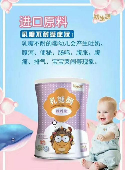 婴幼儿长期缺乏乳糖酶的危害  乳糖酶的功效