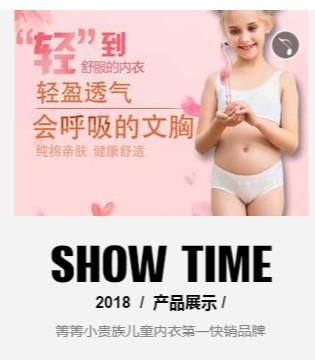 """""""缘起・箐模式""""箐箐小贵族2018秋冬新品营销交流会正式启动"""