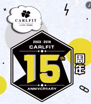 卡儿菲特2018秋&羽绒新品发布会---杭州站即将开启
