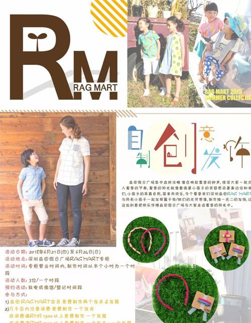 创意DIY  RAG MART益田与小朋友们一起缤纷过夏季
