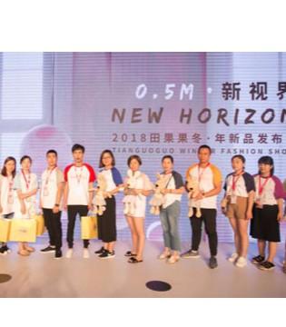 """田果果2018""""0.5m·New Horizon""""完美收官"""