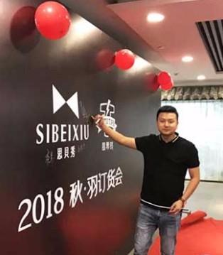 思贝秀&图零钱2018秋·羽订货会武汉站完美收官!