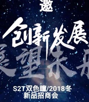 喜讯!S2T双色瞳2018冬新品发布会河北站即将开幕!
