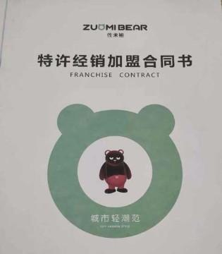 祝贺佐米熊童装品牌河南唐河店签约成功 即将开业!