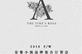 安黎小镇2018F/W品牌集合订货会即将开幕!