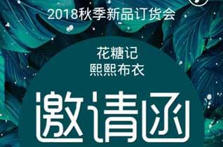 花糖记/熙熙布衣2018秋季新品订货会即将拉开帷幕!