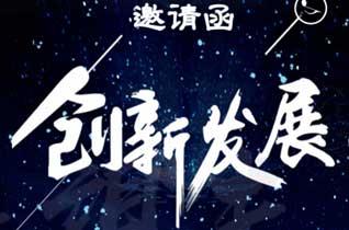 S2T双色瞳2018冬新品发布会郑州站即将开幕!