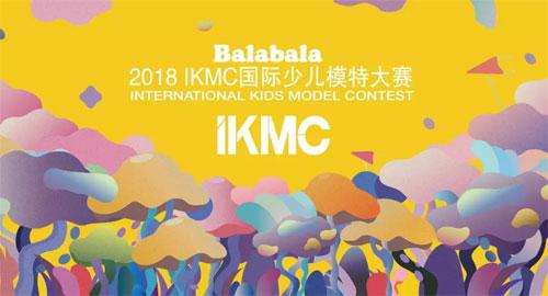 Balabala2018IKMC国际少儿模特大赛全国启动