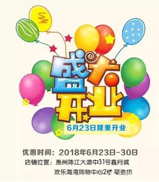婴姿坊童装惠州欢乐湾店开业了 祝生意兴隆!