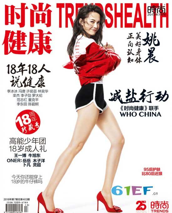姚晨再登《时尚健康》封面 再现时髦的美腿杀和微笑线