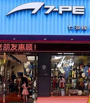 喜讯!七波辉青少年品牌桂林资源店开业了!