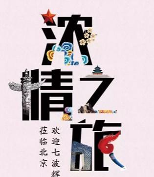 """2018我们一起舞力全开 记七波辉北京""""浓情之旅"""""""