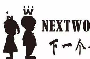 """下一个奇迹""""NEXT WONDER""""2018秋冬发布会"""