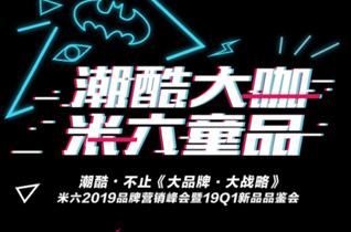 喜讯!米六童品童装2019品牌营销峰会邀请函!