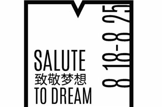 广东时装周邀请函Mayosimple2019春夏发布会
