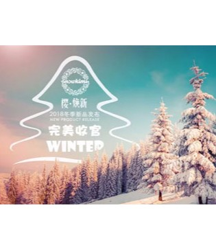 Snowkimi2018年+冬季订货会完美收官