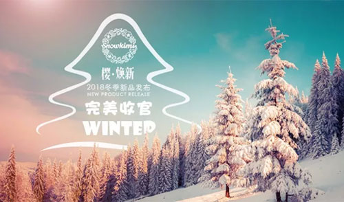 Snowkimi2018年+冬季<a href='http://www.61ef.cn/dhh/'  style='text-decoration:underline;'  target='_blank'>订货会</a>完美收官