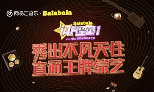 """网易云音乐成为""""Balabala闪亮星童大赛""""合作伙伴"""