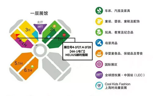 法国赫利俄斯与您相约第18届上海CBME孕婴童展