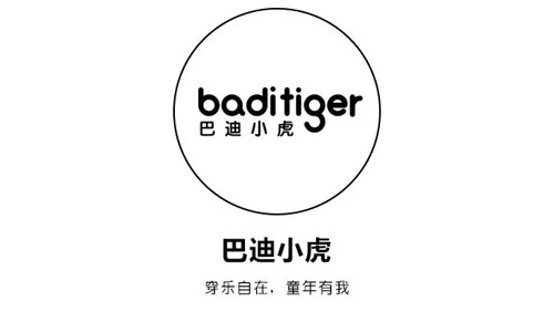 巴迪小虎品牌童装携手妈咪宝贝进驻永兴县