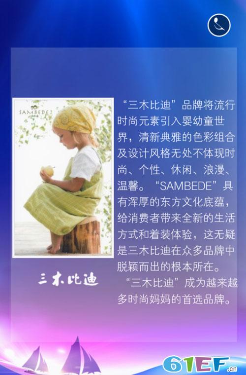 SAMBEDE・三木比迪2019春夏新品订货会邀请函!