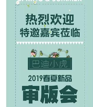 热烈欢迎特邀嘉宾莅临巴迪小虎2019春夏新品审版会