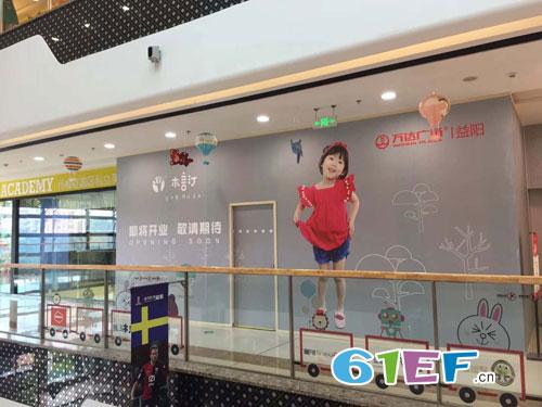 7月7日:木言汀童装品牌益阳万达店即将开业!