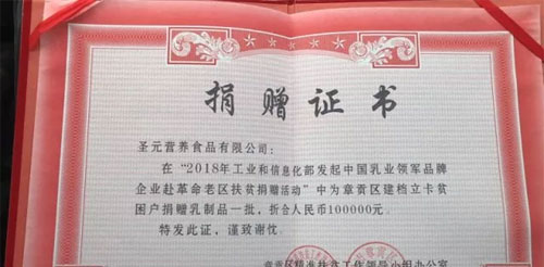 关爱革命老区 圣元向赣州贫困户捐赠乳制品
