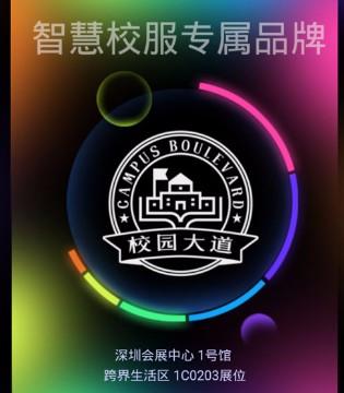 7月5日深圳会展中心:校园大道校服新概念即将来袭!!!