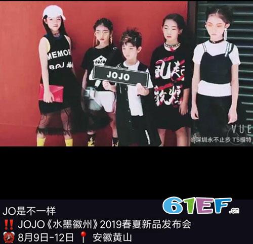 JOJO(久久)童装2019春夏新品发布会英雄帖!