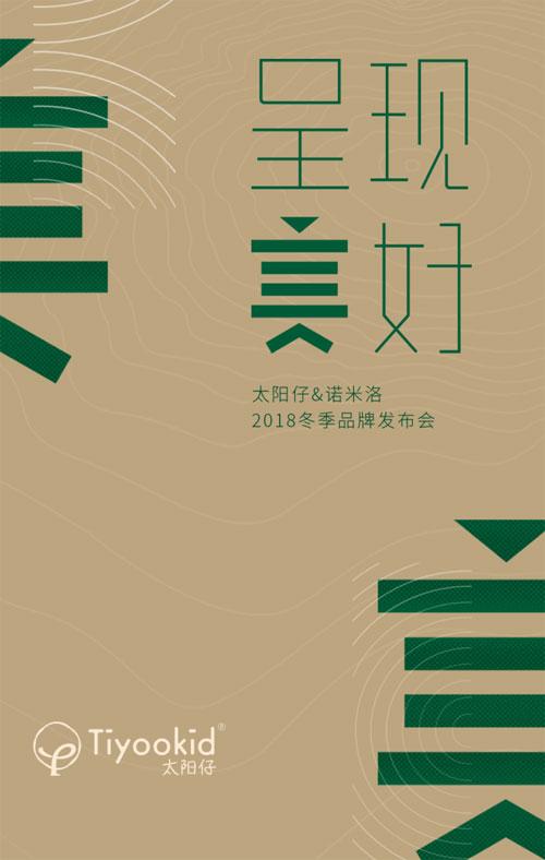 呈现・美好 诺米洛&amp;太阳仔2018冬季品牌<a href='http://www.61ef.cn/dhh/'  style='text-decoration:underline;'  target='_blank'>发布会</a>