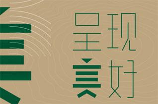 呈现·美好 诺米洛&太阳仔2018冬季品牌发布会