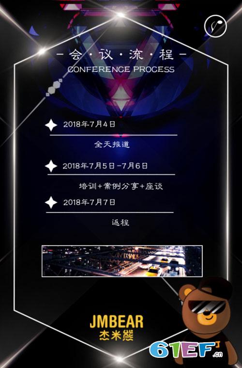 喜讯!杰米熊――聚焦・终端2018零售精英座谈会开幕!
