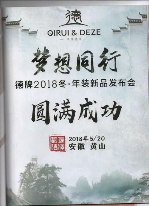 """""""梦想同行""""德牌童装2018冬+年装新品发布会"""