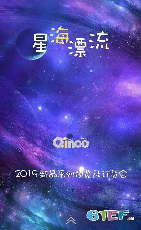 qimoo童装品牌2019新品系列预览订货会即将开幕!