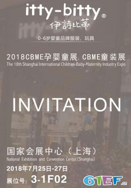 伊诗比蒂2018CBME孕婴童展邀请函