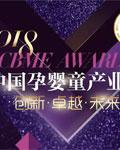 2018CBME AWARDS名单揭晓孕婴童产业创新进取