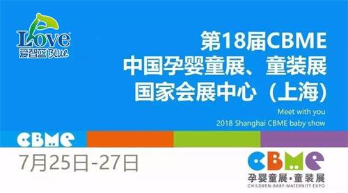 燃爆盛夏!爱智蓝与您相约2018上海CBME