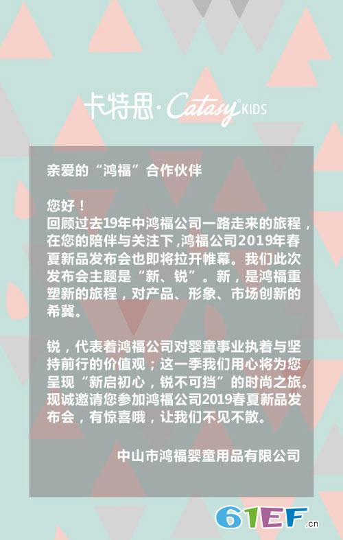 卡特思<a href='http://www.61ef.cn/brand/list-15-0-0-0-0-1.html'  style='text-decoration:underline;'  target='_blank'>童装品牌</a>2019春夏新品发布会邀请函!